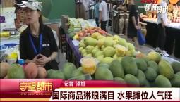 守望都市|国际商品琳琅满目 水果摊位人气旺