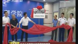 东北三省首家应急管理学院揭牌
