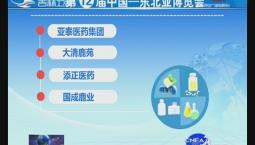 第十二届中国-东北亚博览会:将重点推介吉林特色中医药产品