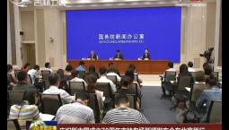 庆祝新中国成立70周年吉林专场新闻发布会在北京举行
