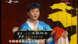 二人转总动员|拿手好戏:张立辉 林瑛演绎正戏《牛郎织女》