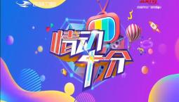 情动十分 2019-08-21