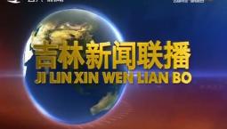 吉林新闻联播_2019-08-27