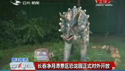 第1报道 长春净月潭景区恐龙乐园正式对外开放