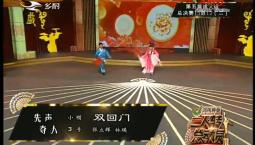 二人转总动员|先声夺人:张立辉 林瑛演绎小帽《双回门》