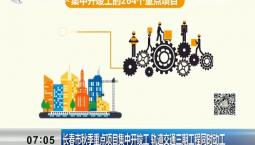 新闻早报|长春市秋季重点项目集中开竣工 轨道交通三期工程同时动工