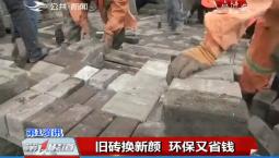 第1报道|旧砖换新颜 环保又省钱