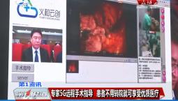 第1报道|【东北亚博览会】专家5G远程手术指导 患者不用转院就可享受优质医疗