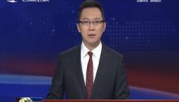习近平向第十二届中国—东北亚博览会致贺信