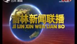 吉林新闻联播 2019-08-12