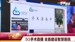 守望都市|【东北亚博览会】5G手术直播 全面建设智慧医院
