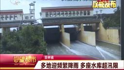 守望都市|吉林省多地频繁降雨 多座水库超汛限