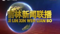 吉林新闻联播_2019-08-25