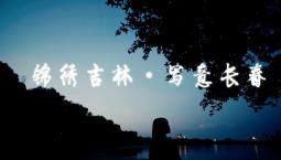 锦绣吉林 写意长春