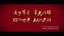 【2019征兵宣传片】逐梦军营  荣光闪耀
