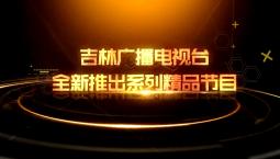 庆祝中华人民共和国成立70周年 吉林广播电视台推出系列精品节目