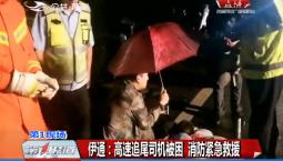 第1报道丨伊通:高速追尾司机被困 消防紧急救援