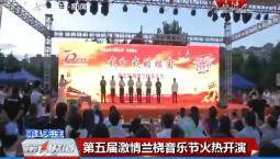 第1报道|第五届激情兰桡音乐节火热开演