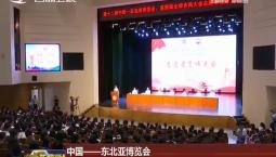中国——东北亚博览会暨全球吉商大会志愿者誓师大会在长春举行