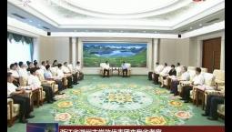 浙江省湖州市党政代表团来我省考察