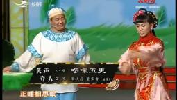 二人转总动员|先声夺人:张秋月 董宝贵演绎小帽《啰嗦五更》