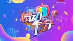 情动十分|2019-08-15
