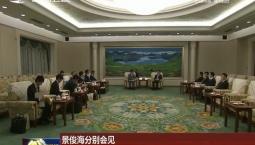 景俊海分别会见第十二届中国—东北亚博览会部分与会嘉宾