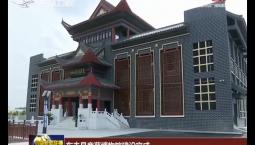 东丰县鹿苑博物馆建设完成