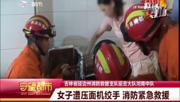 守望都市丨吉林延边一女子遭压面机绞手 消防紧急救援