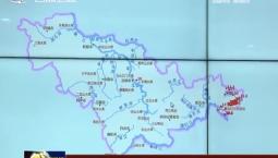 吉林省防指召开全省防汛调度视频会