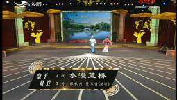 二人转总动员|拿手好戏:张秋月 董宝贵演绎正戏《水漫蓝桥》