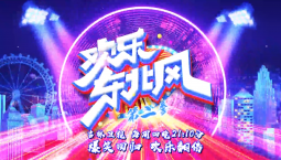 《欢乐东北风》第二季爆笑回归 欢乐翻倍!