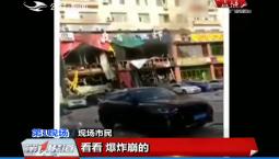 第1报道 吉林市一饭店疑似煤气爆炸 有人受伤