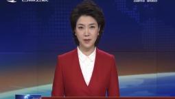本台卫视频道今晚21点13分播出东北亚博览会专题报道