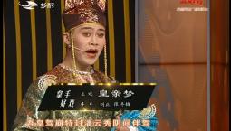 二人转总动员|拿手好戏:刘正 张冬梅演绎正戏《皇亲梦》
