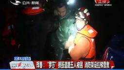 """第1报道 珲春:""""罗莎""""损毁道路五人被困 消防架设拉梯营救"""