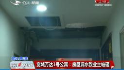 第1报道 宽城万达1号公寓:房屋漏水致业主被砸