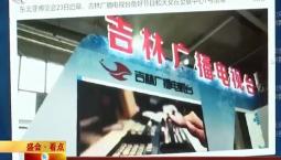 吉林广播电视台精彩亮相东北亚博览会