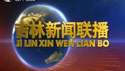 吉林新闻联播_2019-08-19