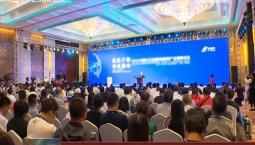 东北亚物联网产业高峰论坛在长举行