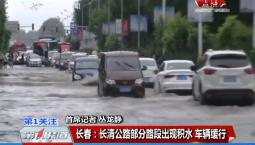 第1报道|长春:长清公路部分路段出现积水 车辆缓行
