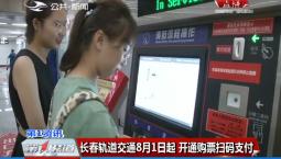 第1报道|长春轨道交通8月1日起 开通购票扫码支付