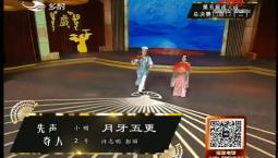 二人转总动员|先声夺人:许志明 彭丽演绎小帽《月牙五更》