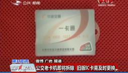 第1报道|公交老卡机即将拆除 旧版IC卡需及时更换