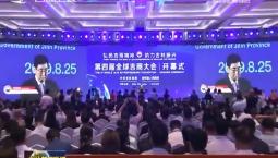 第四届全球吉商大会在长春开幕