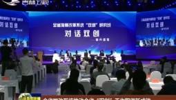 """吉林省发改系统推动全省""""双创""""工作取得新成效"""