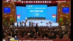 第十届中国鹿业发展大会在东丰县召开