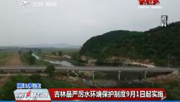 第1报道丨吉林最严厉水环境保护制度9月1日起实施