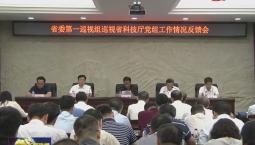 吉林省委巡视组向被巡视单位党组(党委)反馈巡视情况