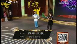 二人转总动员|赵晓波 董宝贵演绎正戏《西厢观花》